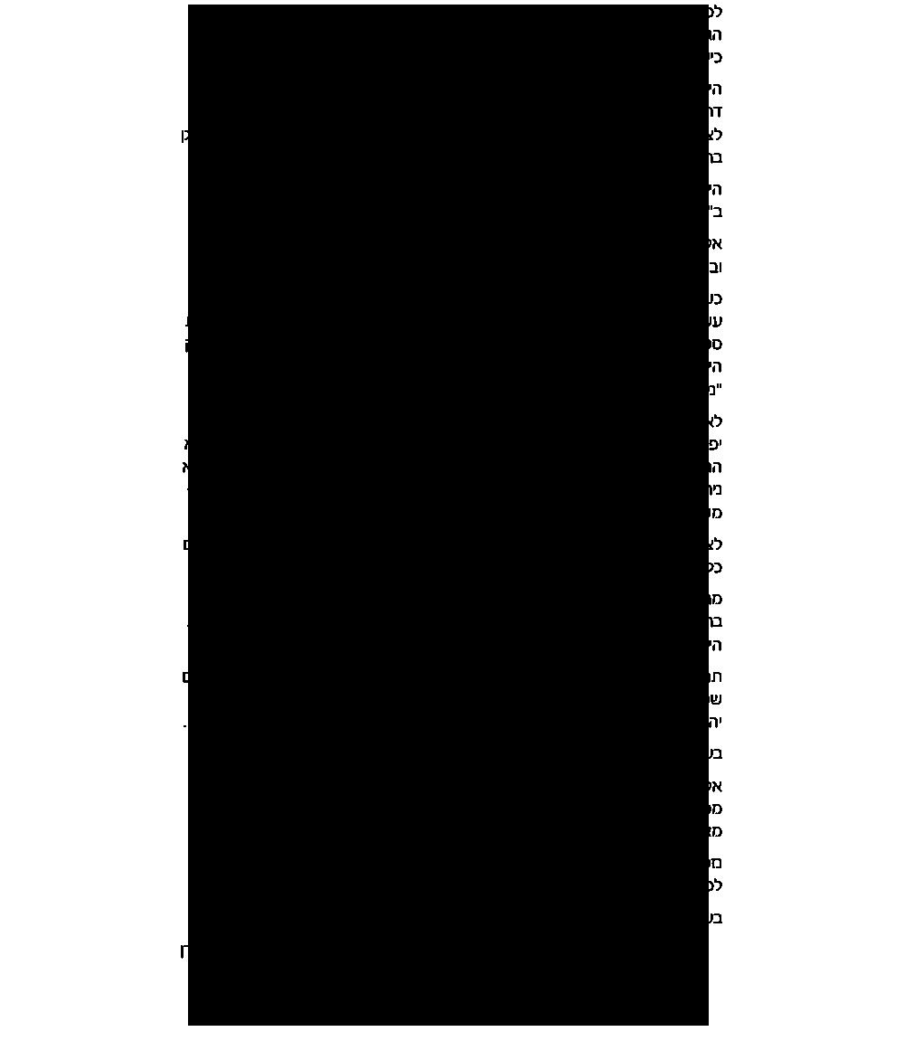 טקסט על אורן אליעזר