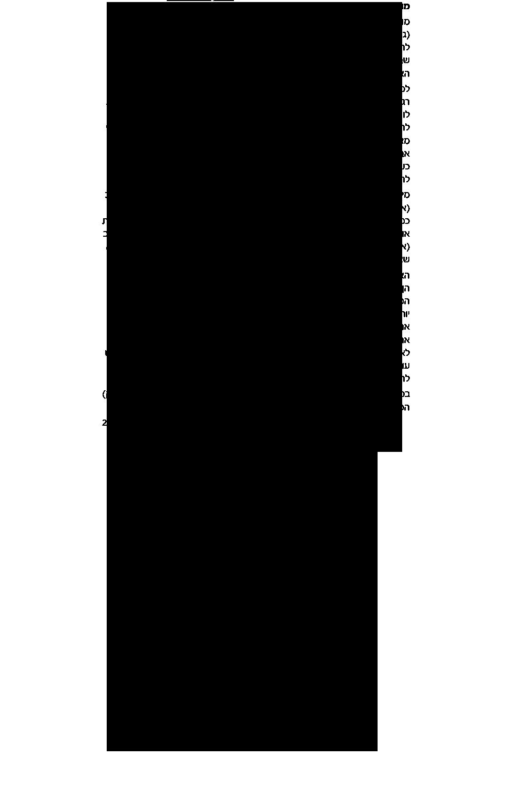 טקסט על איזנר רון