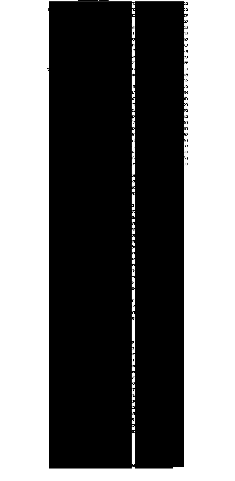 טקסט על בקה כץ