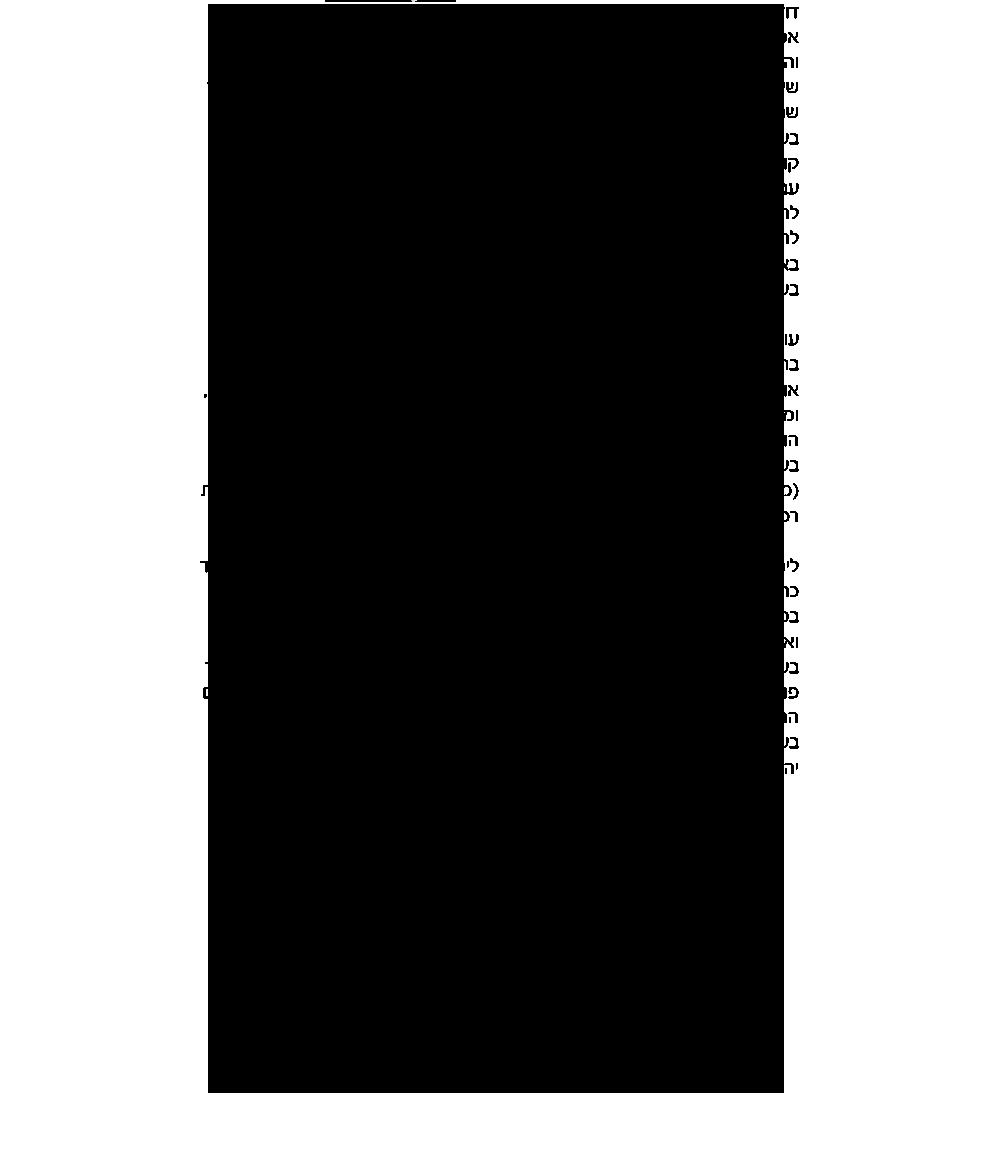 טקסט על דוד אפל יונה