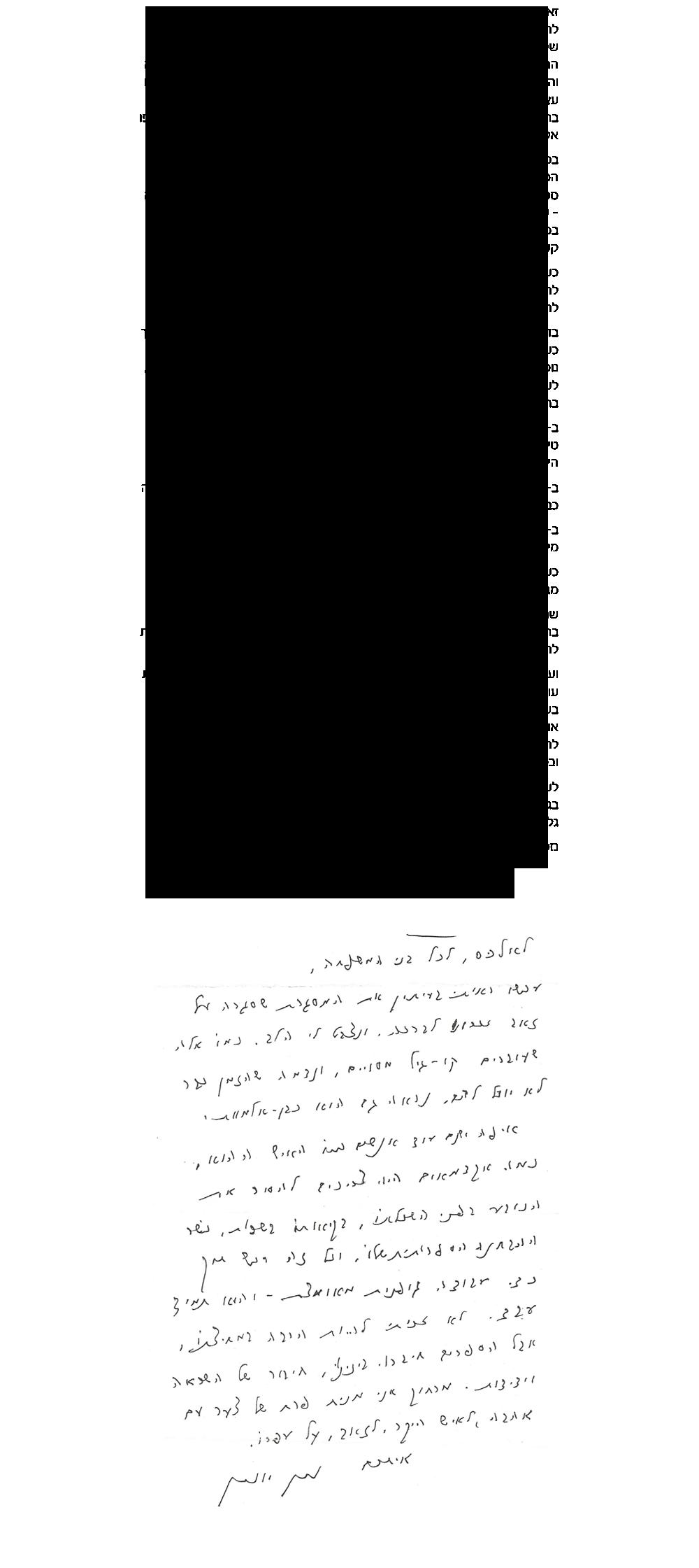 טקסט על זאב בר-אילן