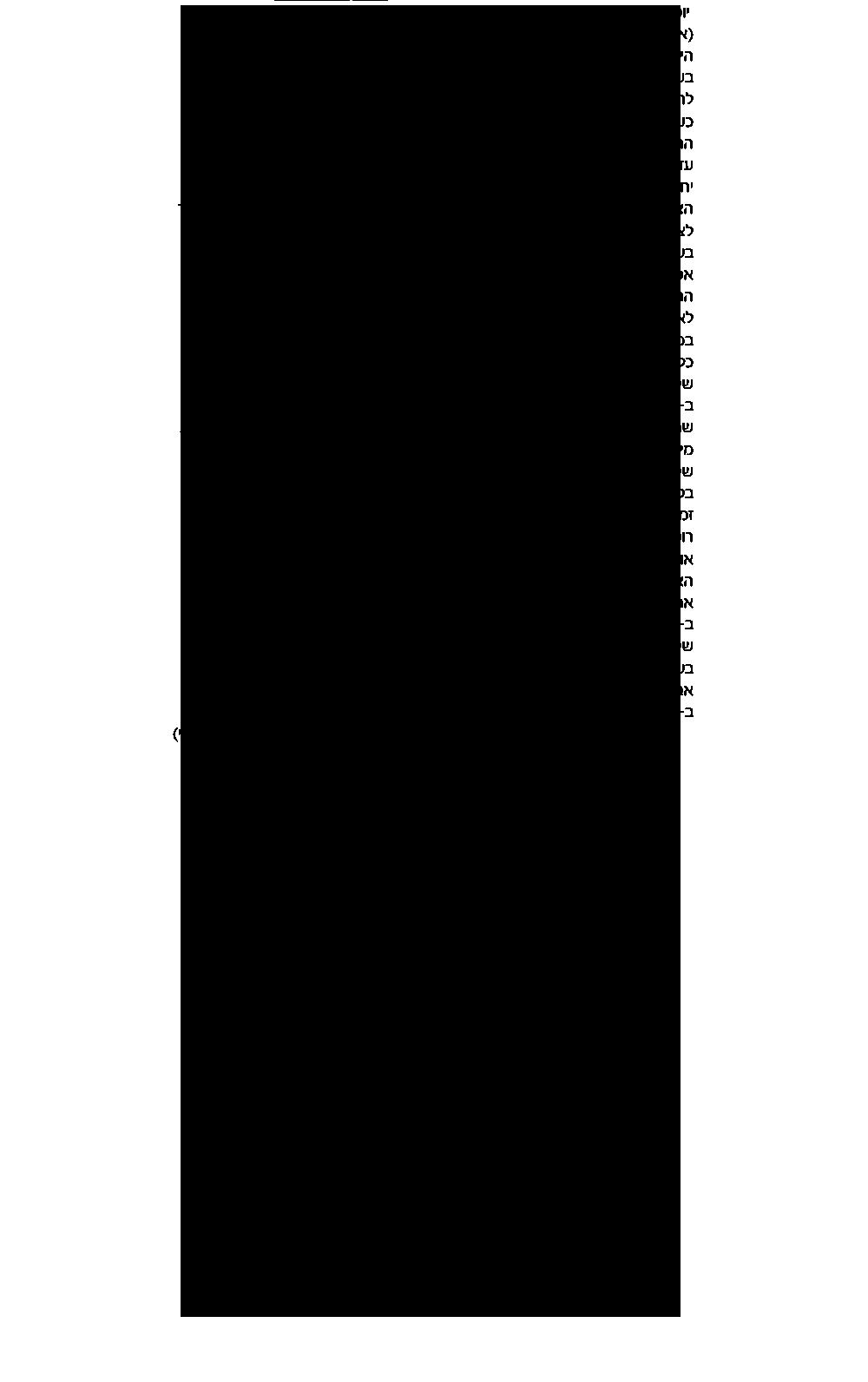 טקסט על יוסף דרנגר