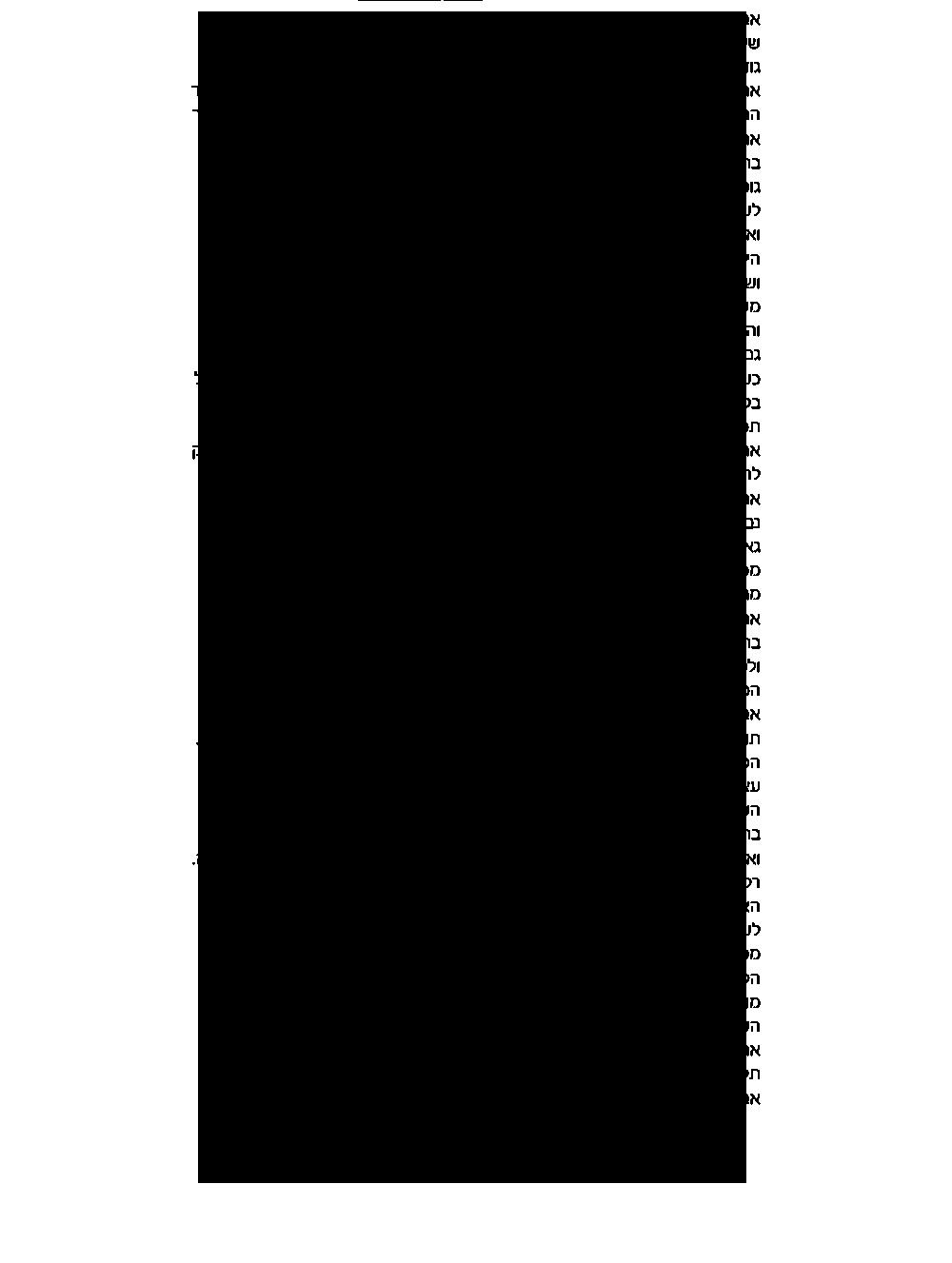 טקסט על יוסף לייכטר