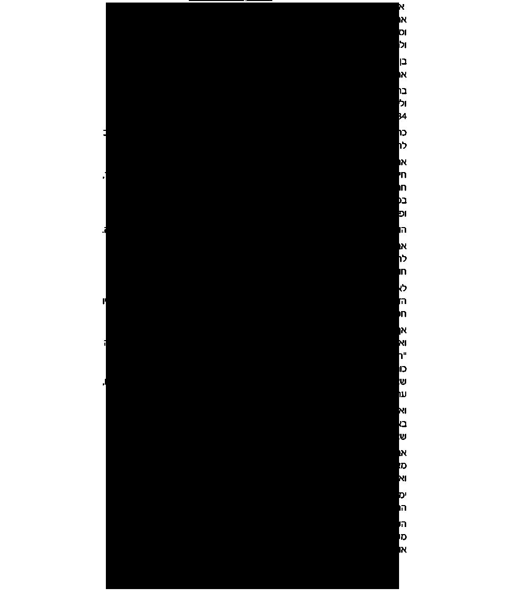 טקסט על יעקוב נימרי