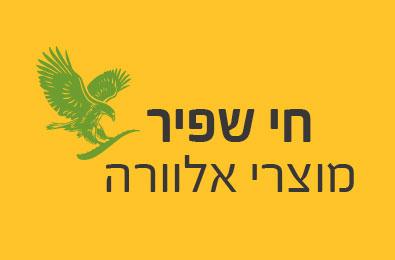 לוגו-חי-שפיר-אלוורה