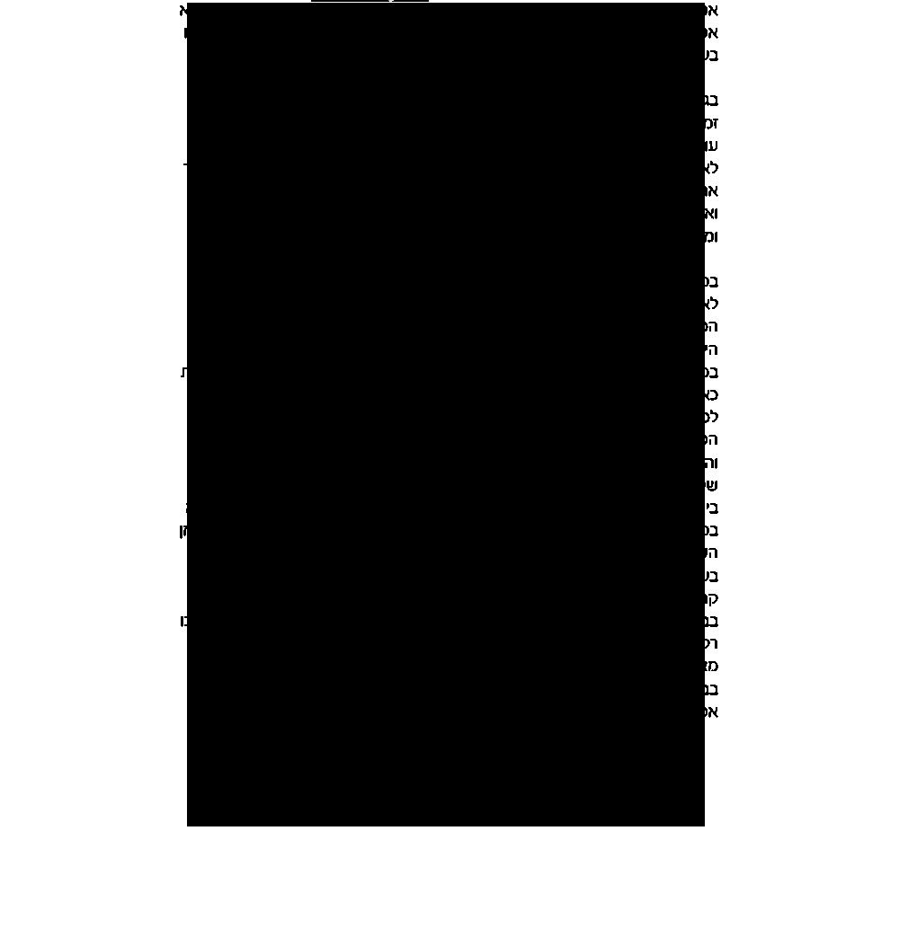טקסט על מילה לייכטר