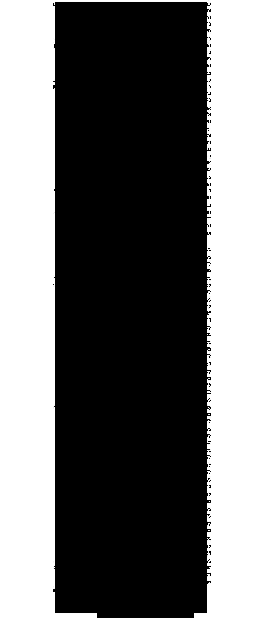 טקסט על עופר עצמוני