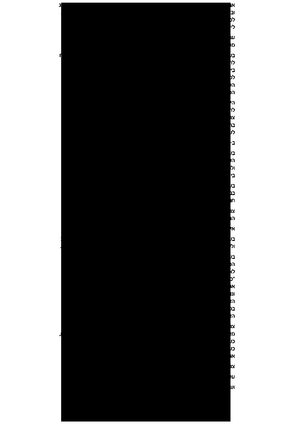 טקסט על צבי בק