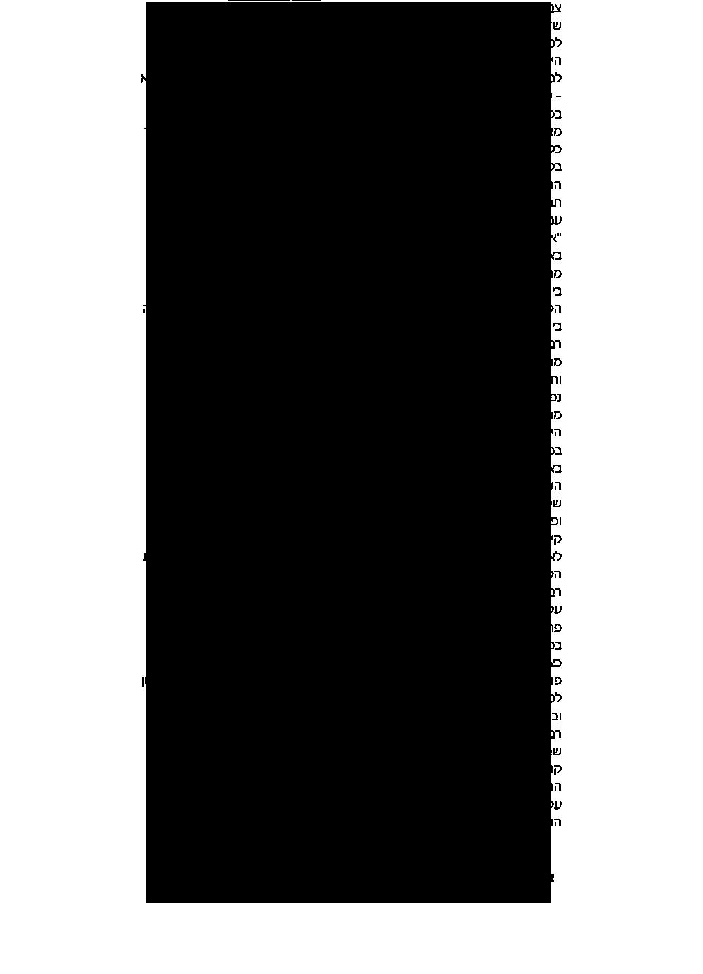 טקסט על צבי גולומביק