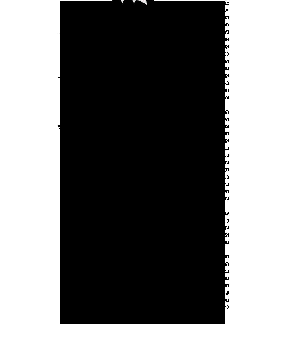 טקסט על צור גליל