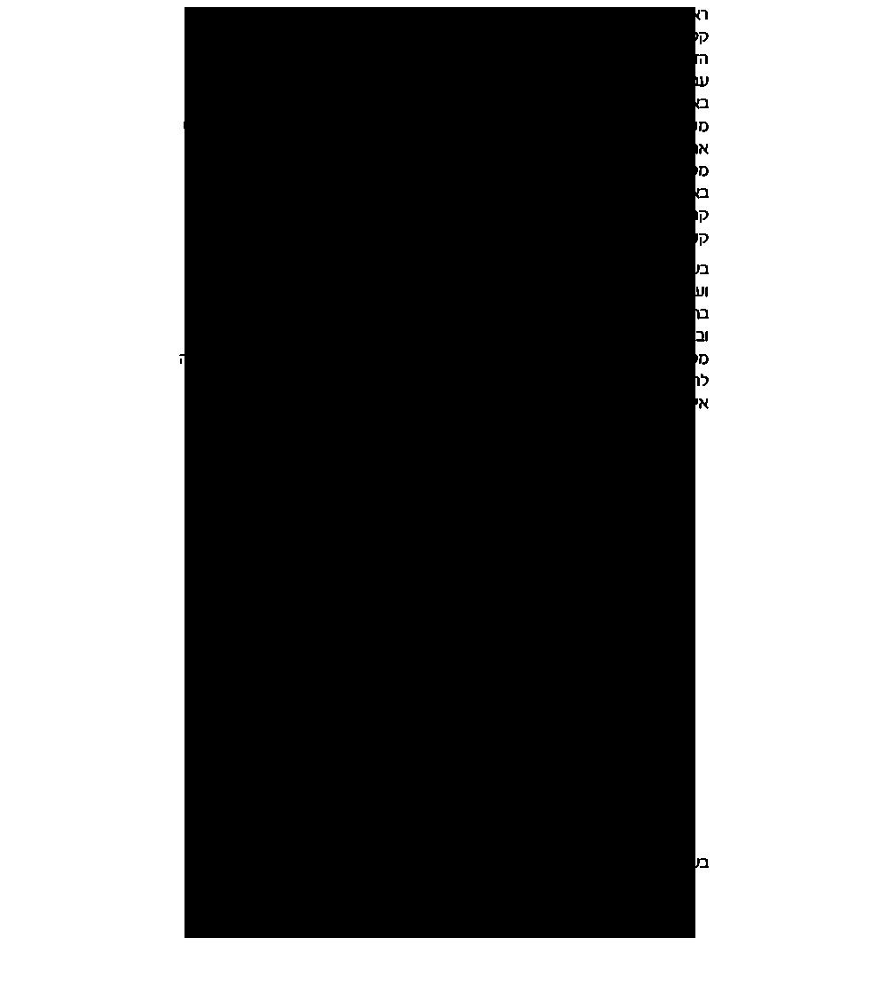 טקסט על ראובן ברומל