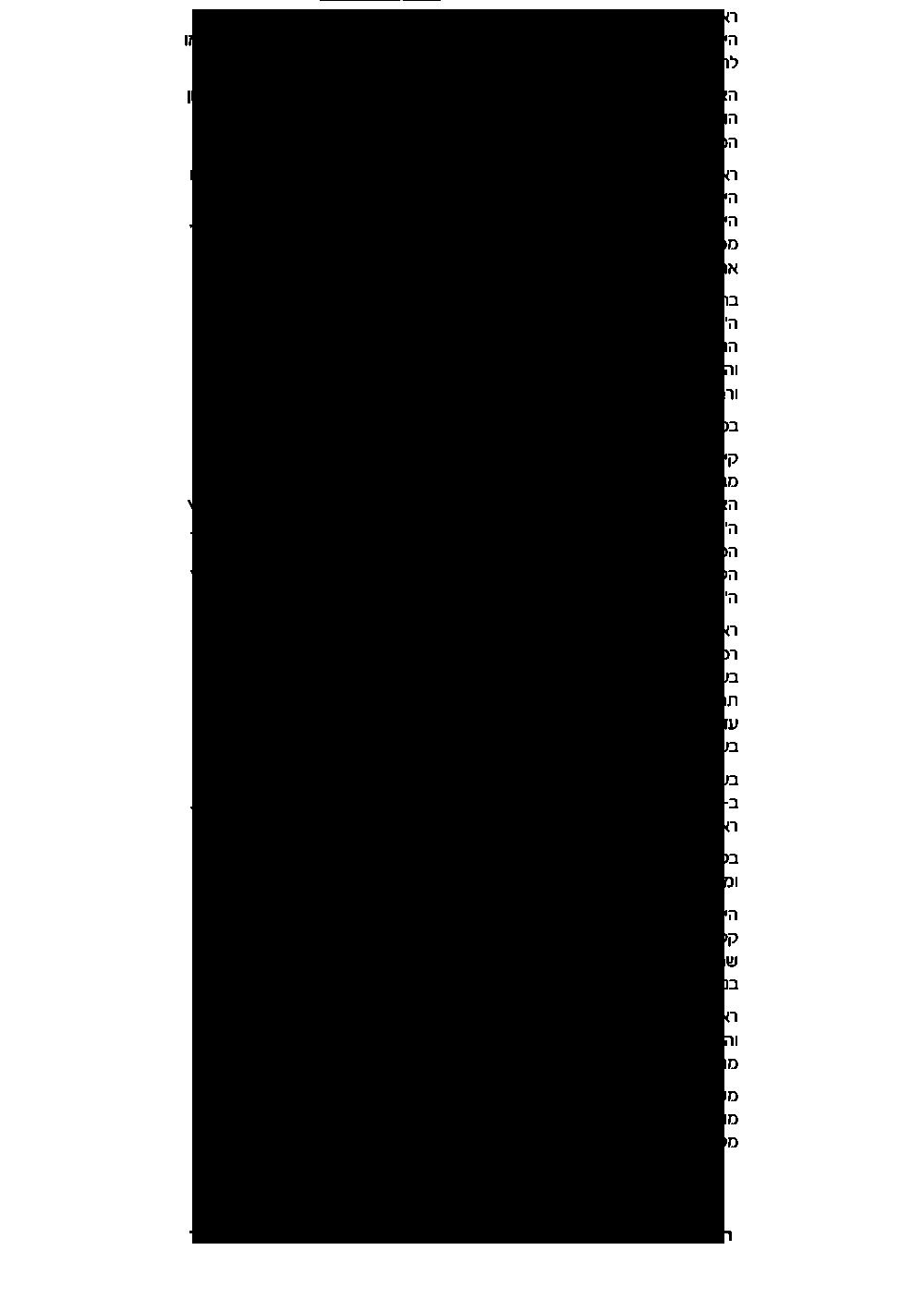 טקסט על ראובן דננבאום