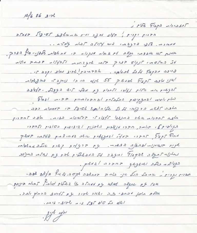 מכתב-הספד לזכרו של שפיצמן-יהודה