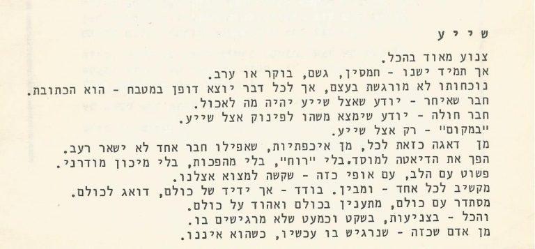 טקסט על שפלר יהושע