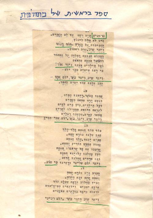 תמונה של מרדכי אמיתי - ספר בראשית של כיתה ב'