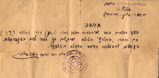 תמונה של תעודה מליטא משנת 1920.
