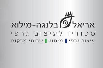 תמונה של לוגו מעצבת אריאל בלנגה