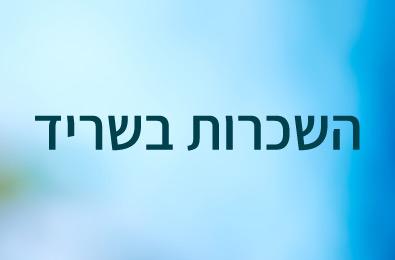 תמונה של לוגו השכרות בשריד