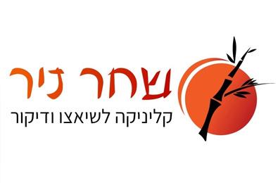 תמונה של לוגו שחר ניר