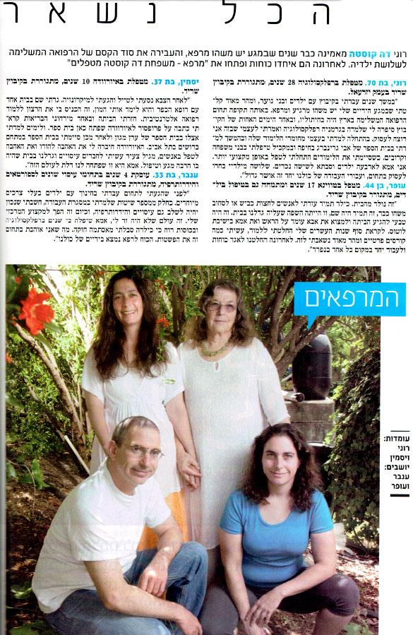 מאמר-על-משפחת-דה-קוסטה