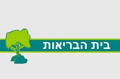 תמונה של לוגו בית הבריאות בשריד