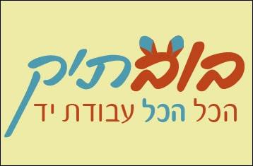תמונה של לוגו הבובתיק