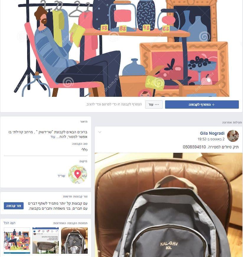 """צילום מסך קבוצה """"שרידשוק"""" בפייסבוק"""