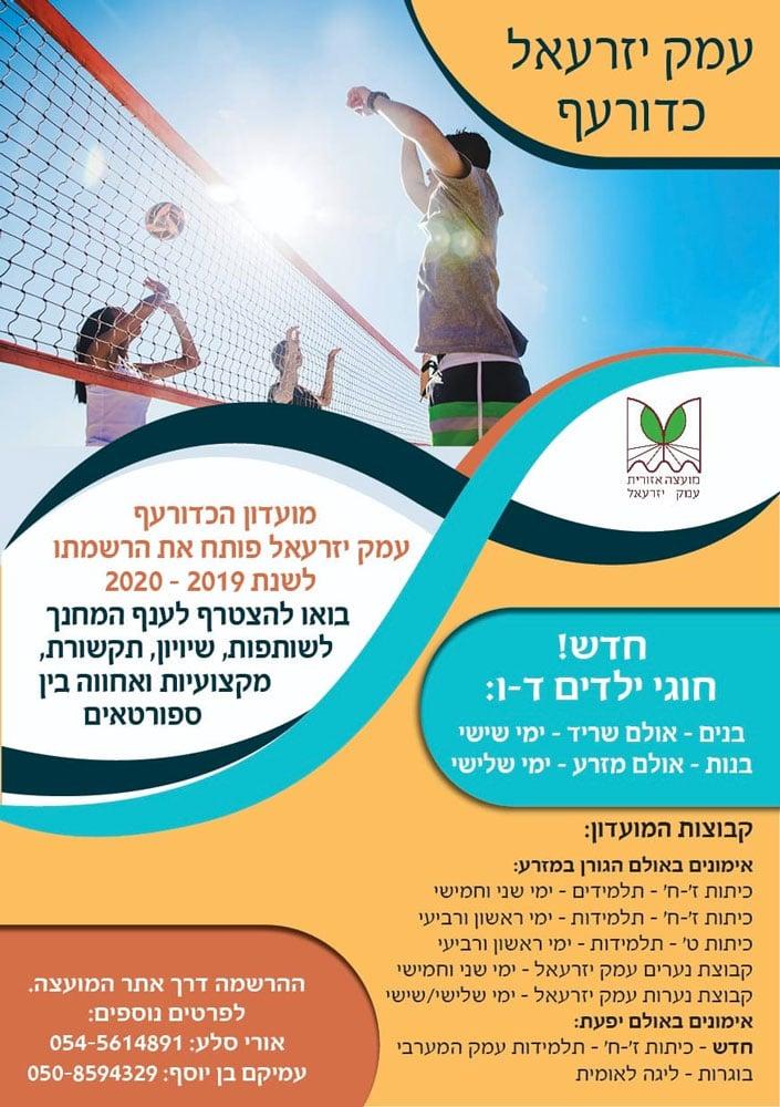 פרסום מהמועצה: כדורעף