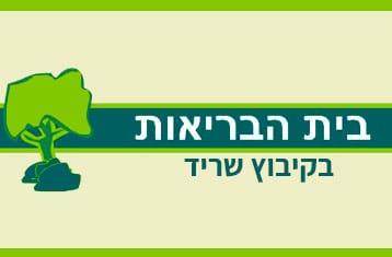 לוגו בית הבריאות