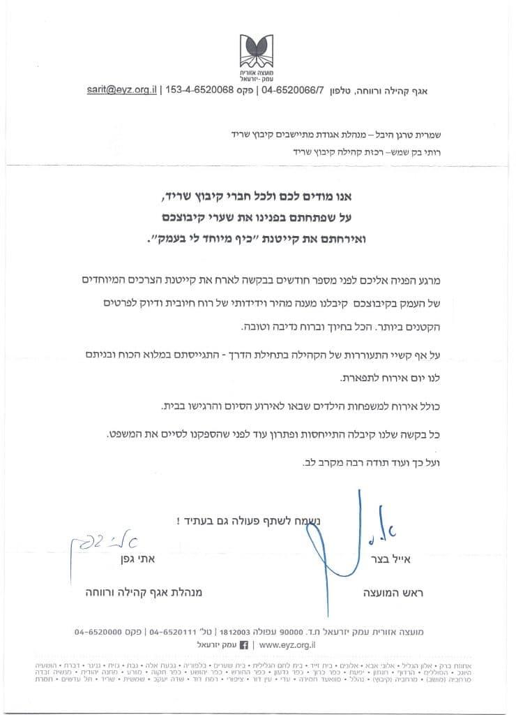 מכתב תודה מהמועצה