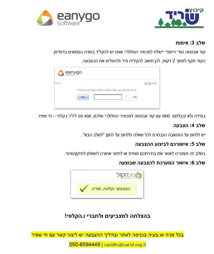 תרשים 2 של תהליך הצבעה בקלפי הממוחשב