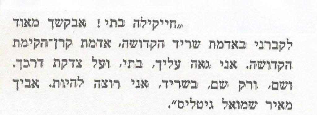 מכתב מאביה של חיקה פלגי
