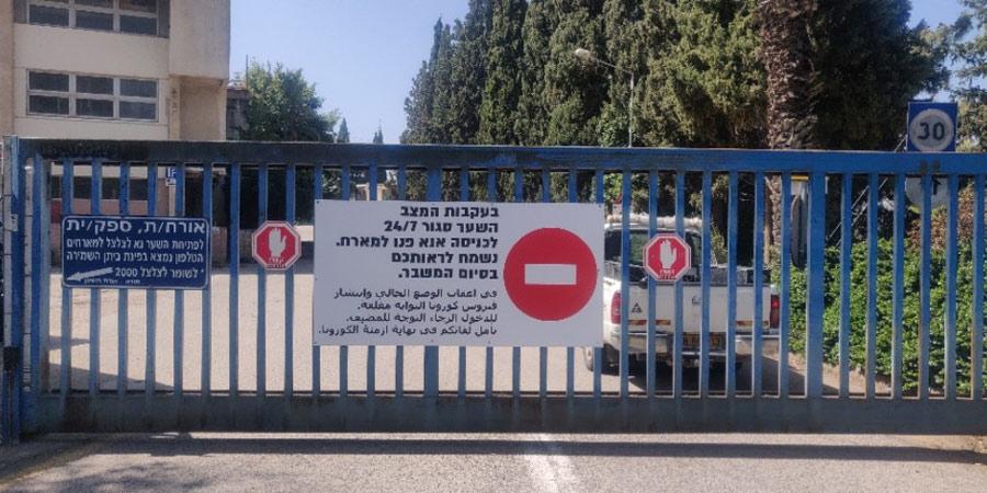 תמונה של שער הקניסה לקיבוץ בימי הקורונה