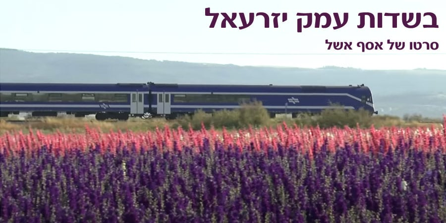 תמונה מהסרט של אסף אשל