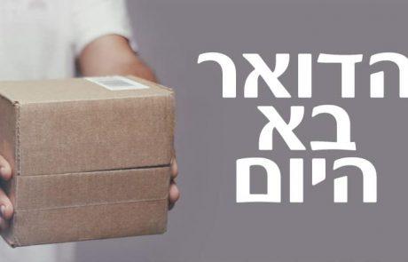 חבילות בהמתנה לאיסוף – דואר שריד