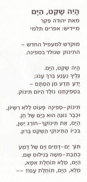 טקסט על פקר יהודה - היה שקט הים